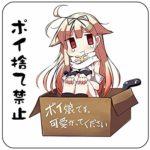 夕立 【艦隊これくしょん】 【ステッカー】 ―夕立駆逐艦猫―