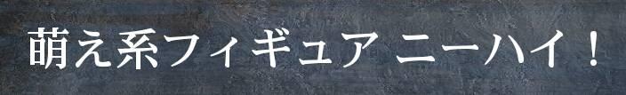 ー心を満たすブログー 萌え系フィギュア ニーハイ!